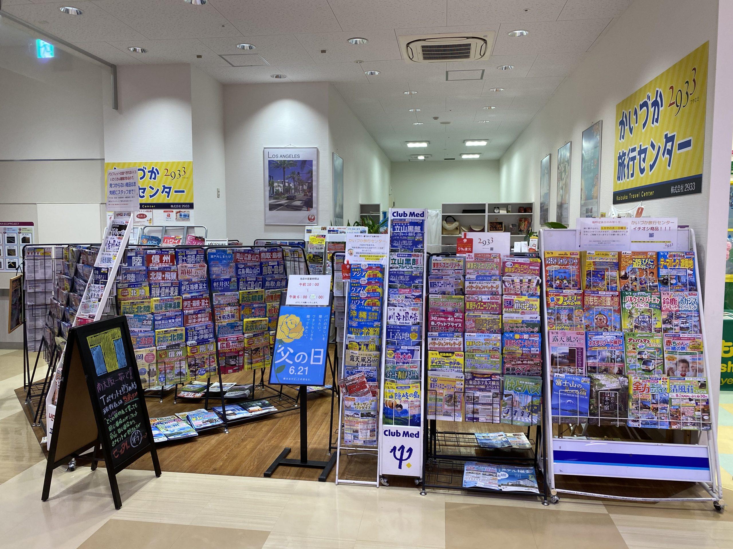 かいづか旅行センター