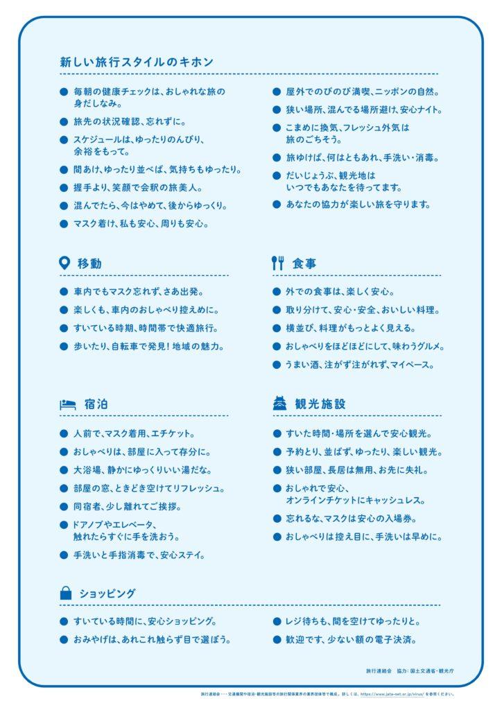 大阪 旅行 旅行会社 旅 エチケット 新しい