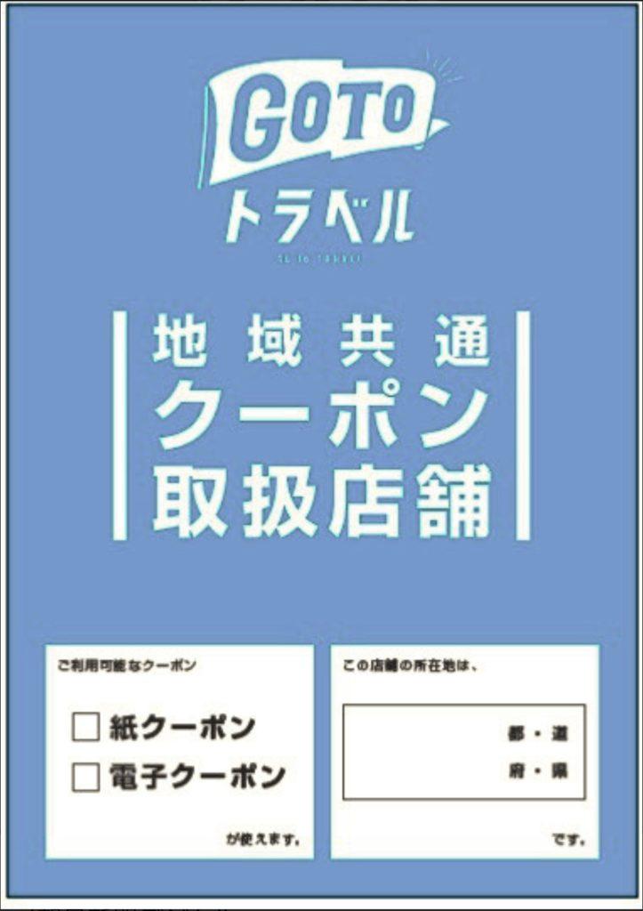 Gotoキャンペーン 地域共通クーポン取扱い店舗ステッカー