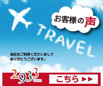大阪旅行会社、お客様の声。堺市、貝塚市の旅行会社は株式会社フクミミ