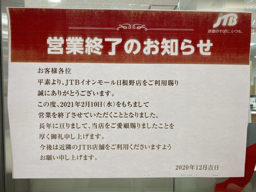 JTB日根野店閉店案内
