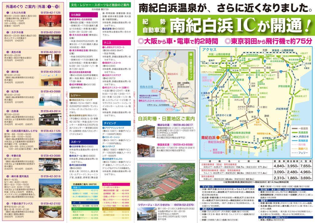 白浜温泉マップ