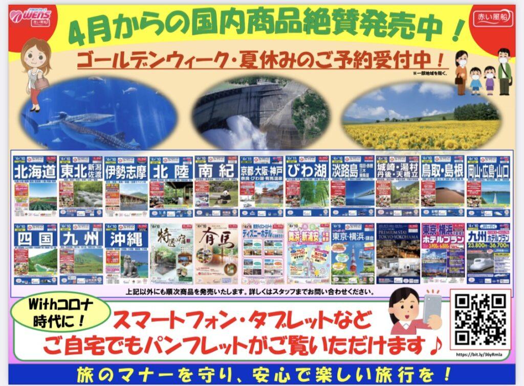 日本旅行国内旅行商品ラインナップ!