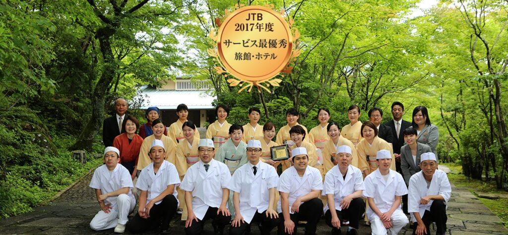 JTB2017年度サービス最優秀旅館・ホテル