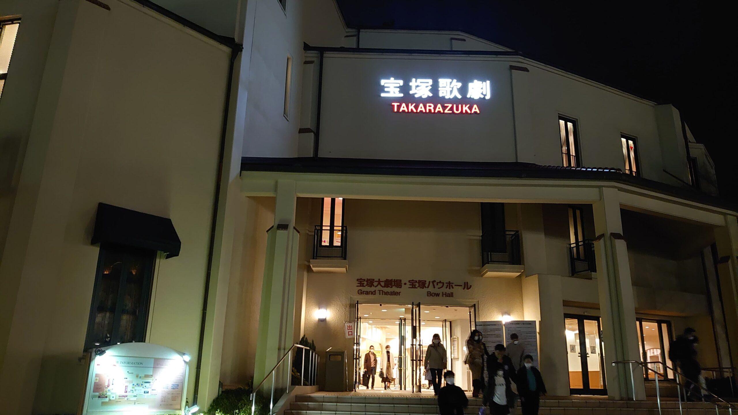 宝塚駅徒歩5分