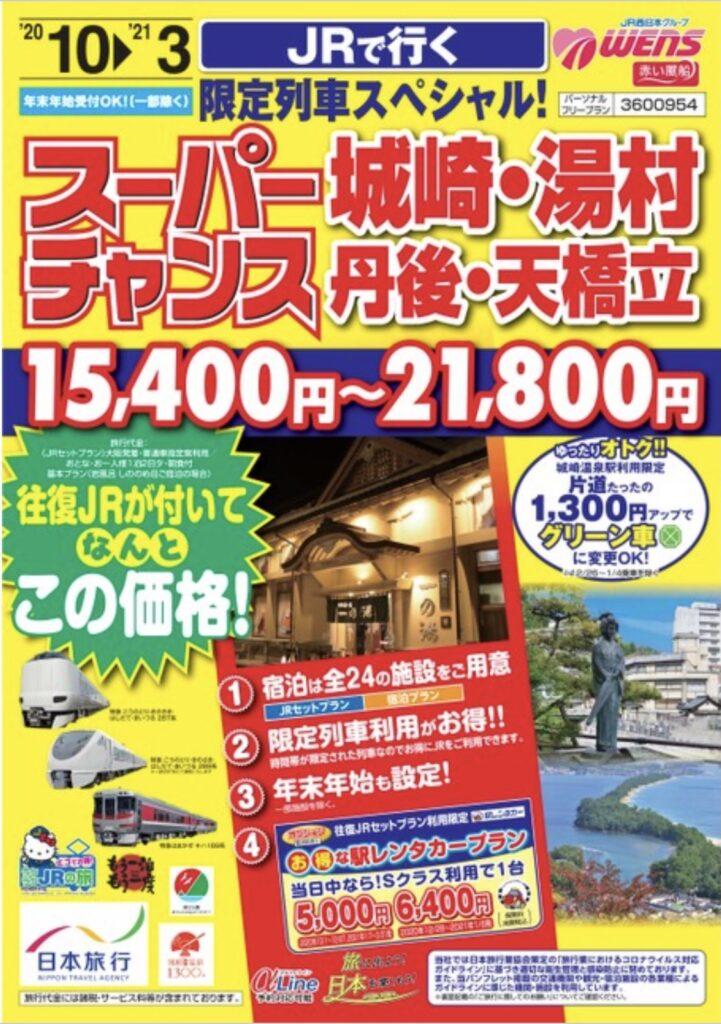 日本旅行赤い風船パンフレット