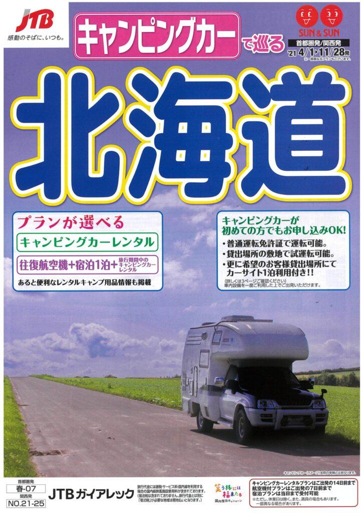 大阪 旅行社 旅行会社 北海道 キャンピングカー JTB 国内 旅行 表紙 堺 貝塚