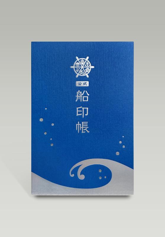 大阪 堺市 旅行社 旅行会社 船印帳