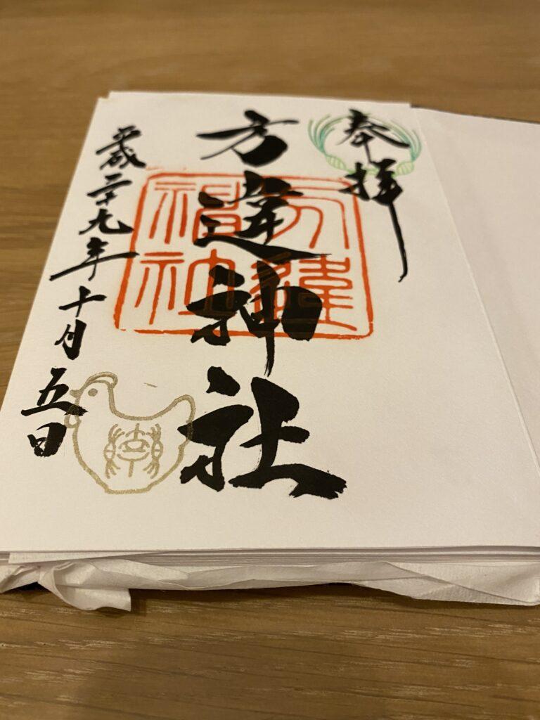 大阪府 堺市 旅行会社 方違神社 御朱印帳