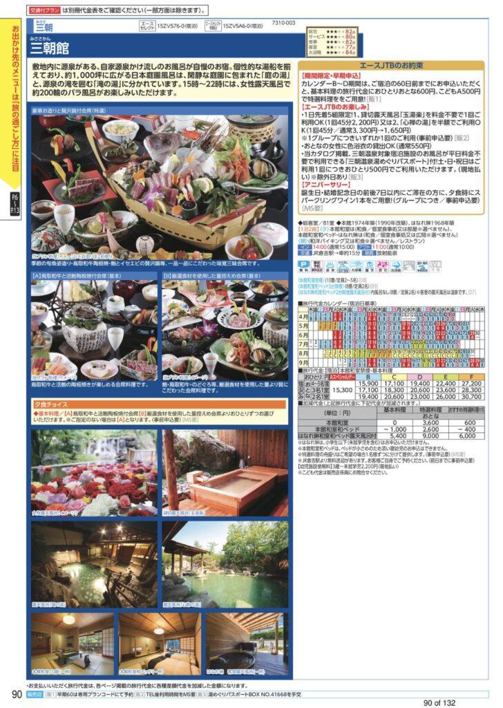 JTBパンフレット三朝館 大阪 旅行会社