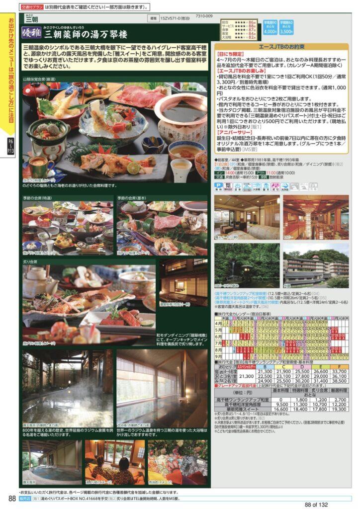 JTBパンフレット万翆楼 大阪 旅行会社