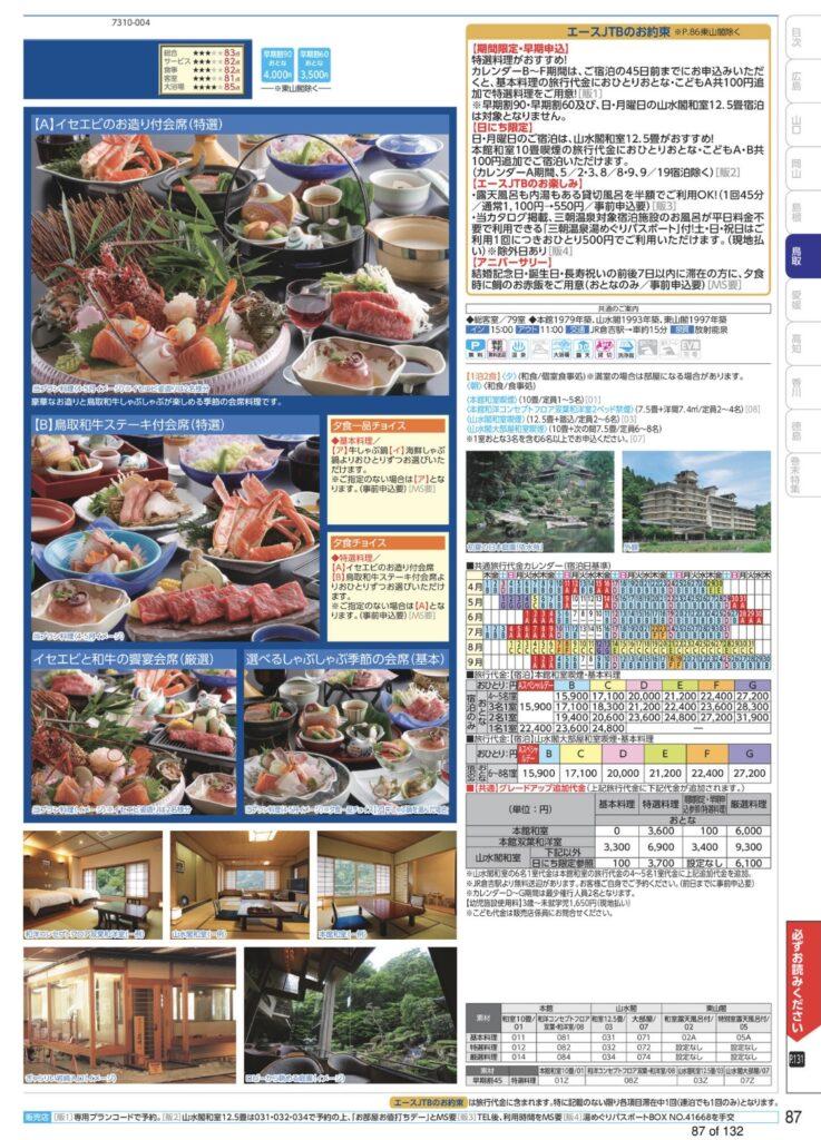 JTBパンフレット岩﨑 大阪 旅行会社