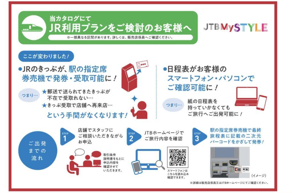 大阪 旅行会社 旅行社 堺市 JTB エース