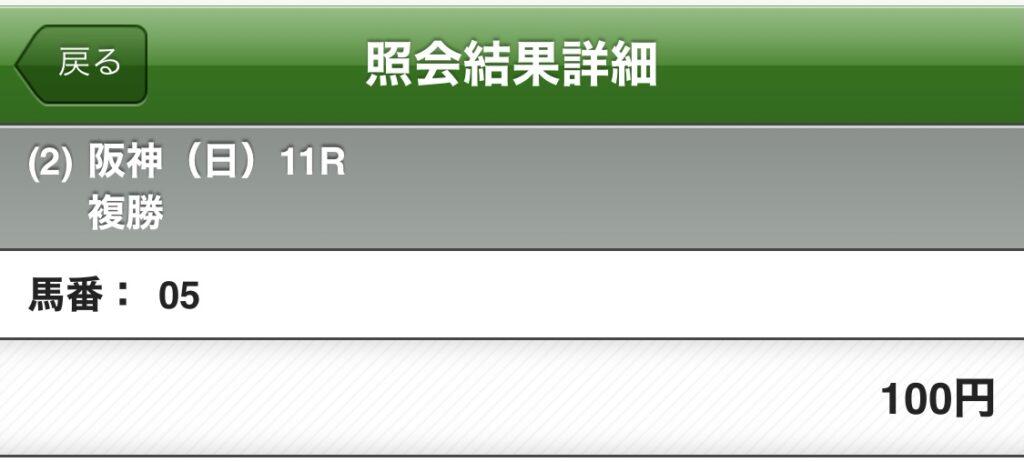 大阪 堺 貝塚 旅行会社 旅行社 桜花賞 JRA エリザベスタワー