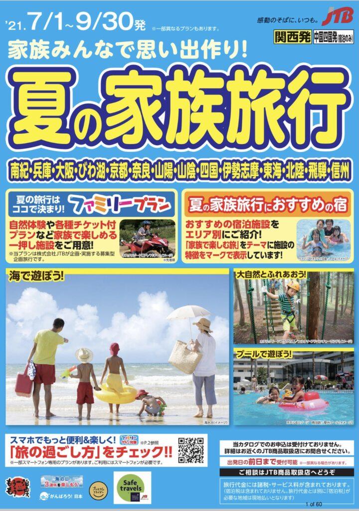 大阪 堺 貝塚 旅行 個別 塾 旅行会社 和歌山 南紀 白浜温泉 家族旅行