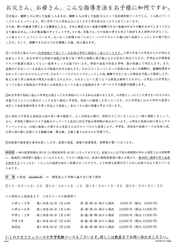 貝塚 関塾 塾 個別指導 カウンセリング イオン