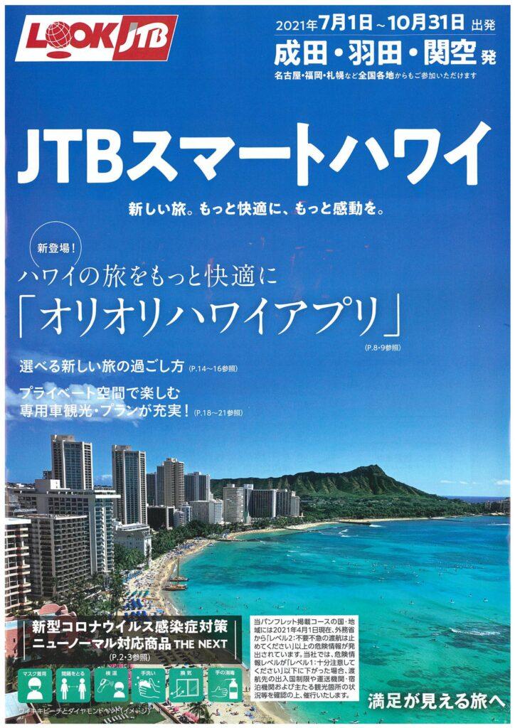 LOOK JTB ハワイ スマート オリオリ  成田 関空 羽田