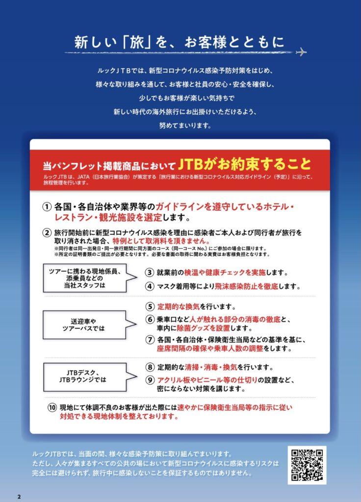 LOOK JTB ハワイ スマート オリオリ  成田 関空 羽田 お客様 約束