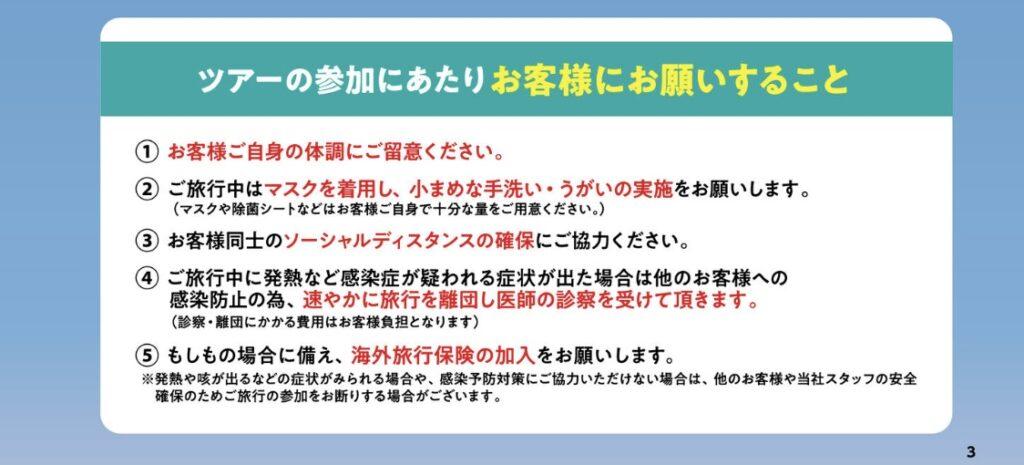 LOOK JTB ハワイ スマート オリオリ  成田 関空 羽田 お客様 約束 お願い