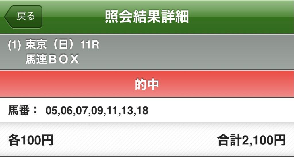 東京優駿牝馬 オークス 競馬 JRA 的中 馬連