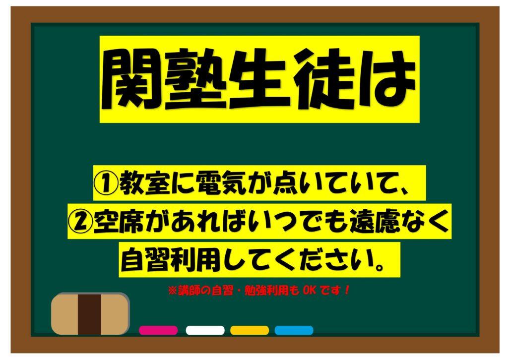 大阪 塾 関塾 イオン 貝塚 自習 個別指導