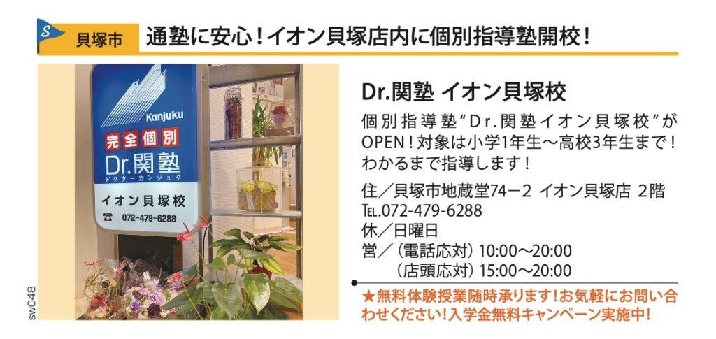 ぱど 泉州 フリーペーパー 新規 OPEN