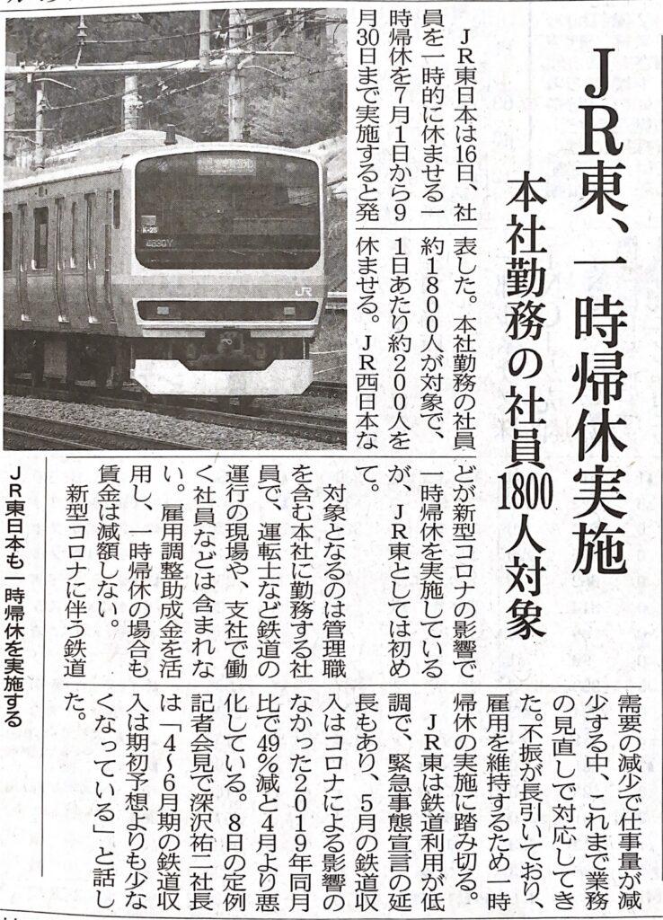 大阪 旅行会社 堺 貝塚 旅行社 JR 東日本 一時帰休
