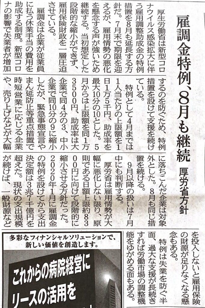 大阪 旅行会社 堺 貝塚 旅行社 雇用調整助成金 特例 厚生労働省