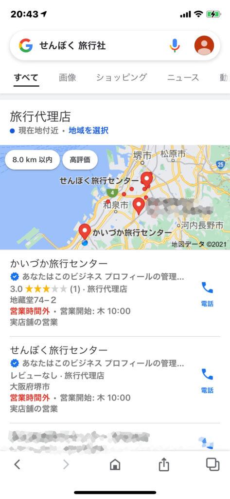 せんぼく かいづか 旅行センター Google マップ 口コミ