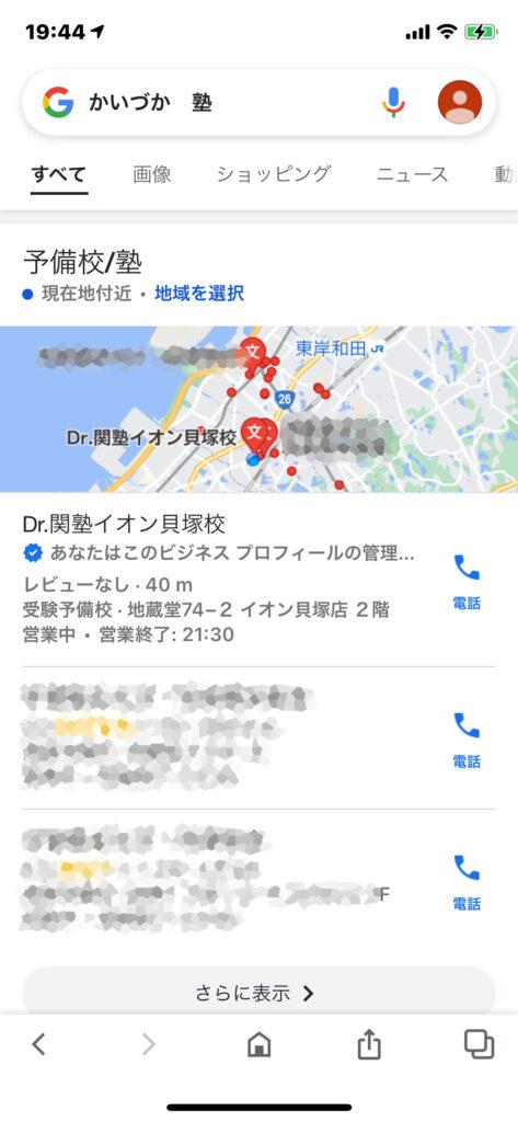 関塾 イオン 貝塚 Google マップ 口コミ