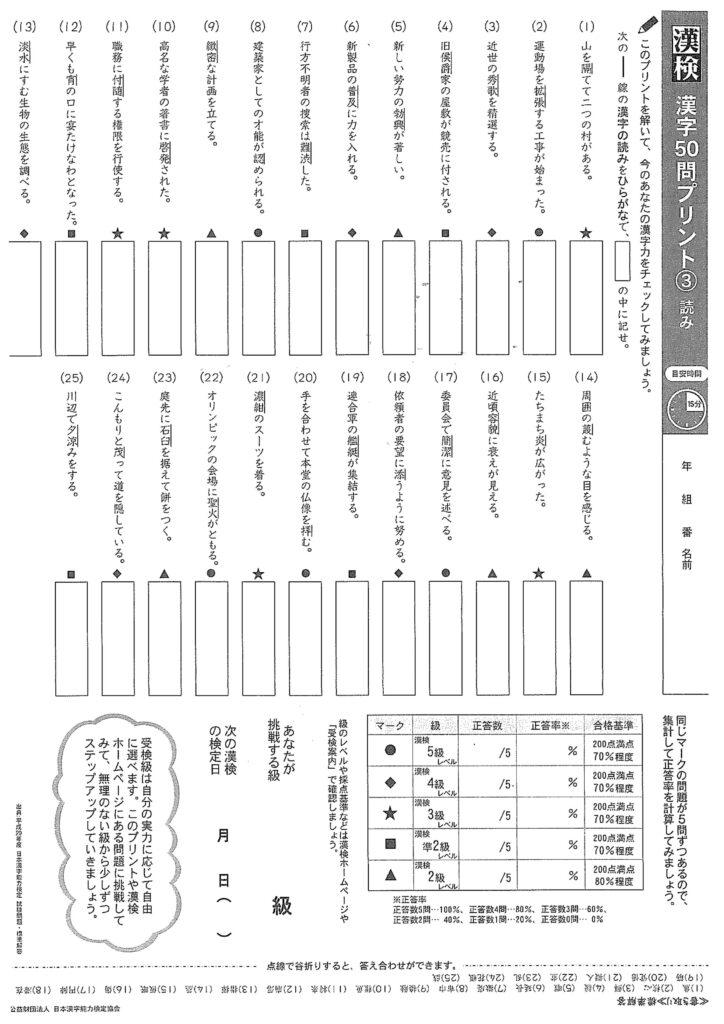 漢字検定 漢検 読み 問題