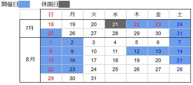 和歌山県 白浜 温泉 アドベンチャーワールド ナイトサファリ パンダ