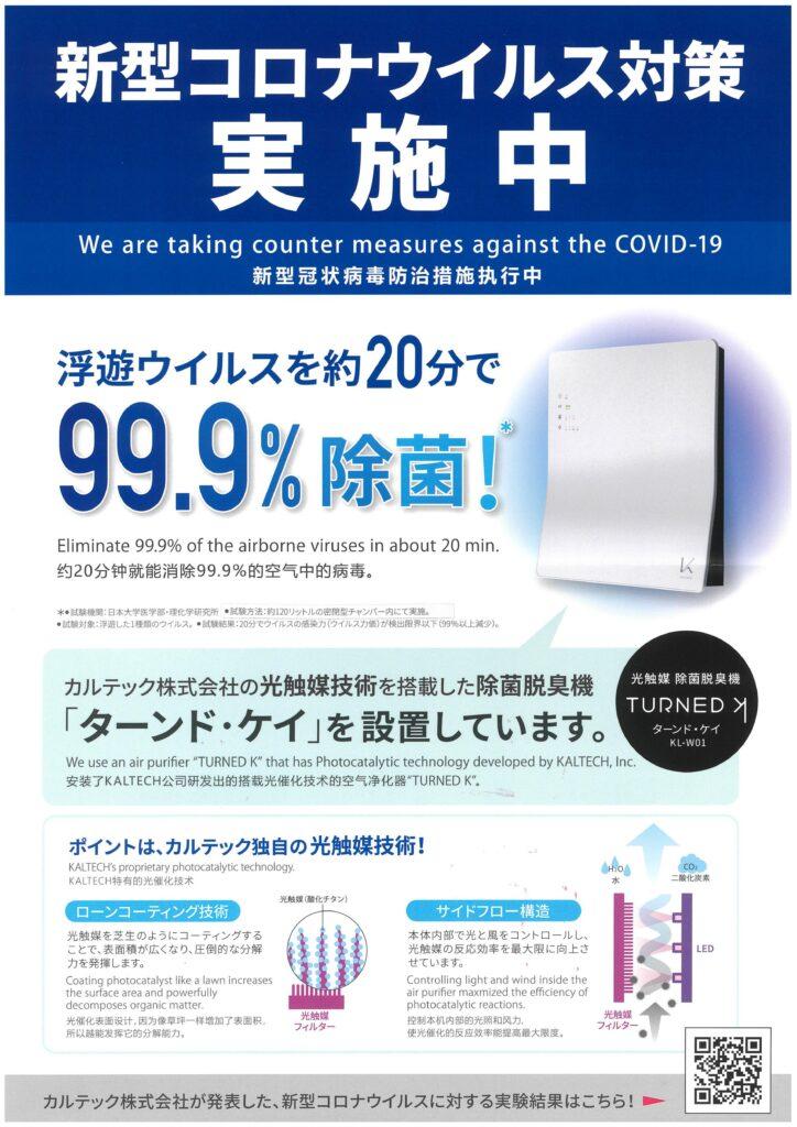 新型コロナ 対策 空気清浄機 除菌