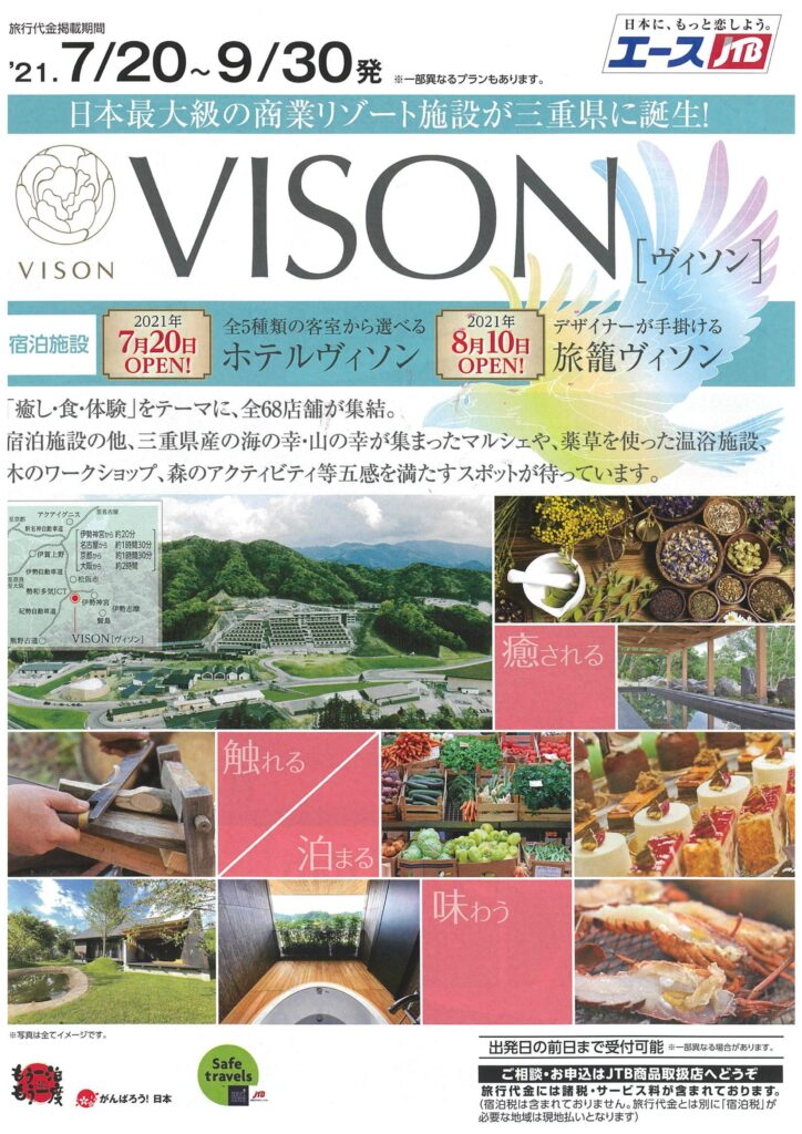 エース JTB VISON 伊勢 三重県 日本最大級