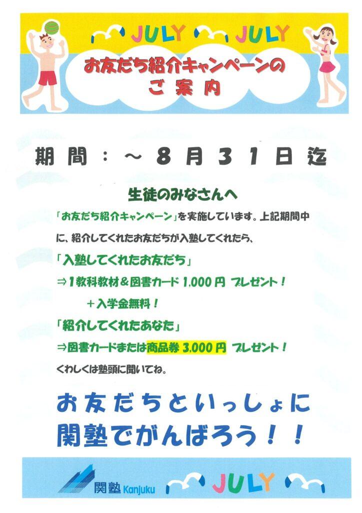 7月 JULY 友達 紹介 キャンペーン 図書カード 商品券