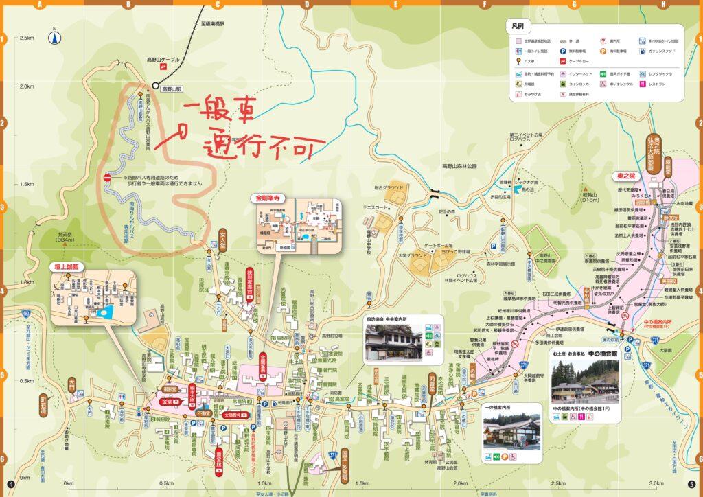 高野山 マップ ダウンロード pdf 印刷用
