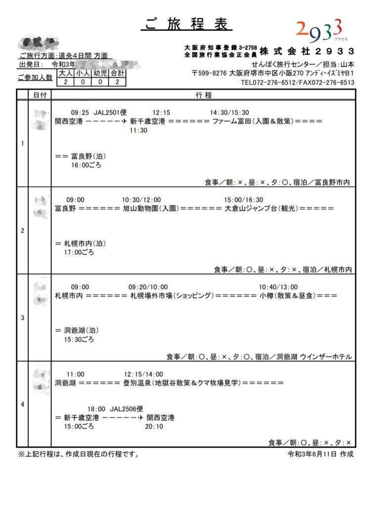 北海道 3泊 ウインザーホテル 行程表