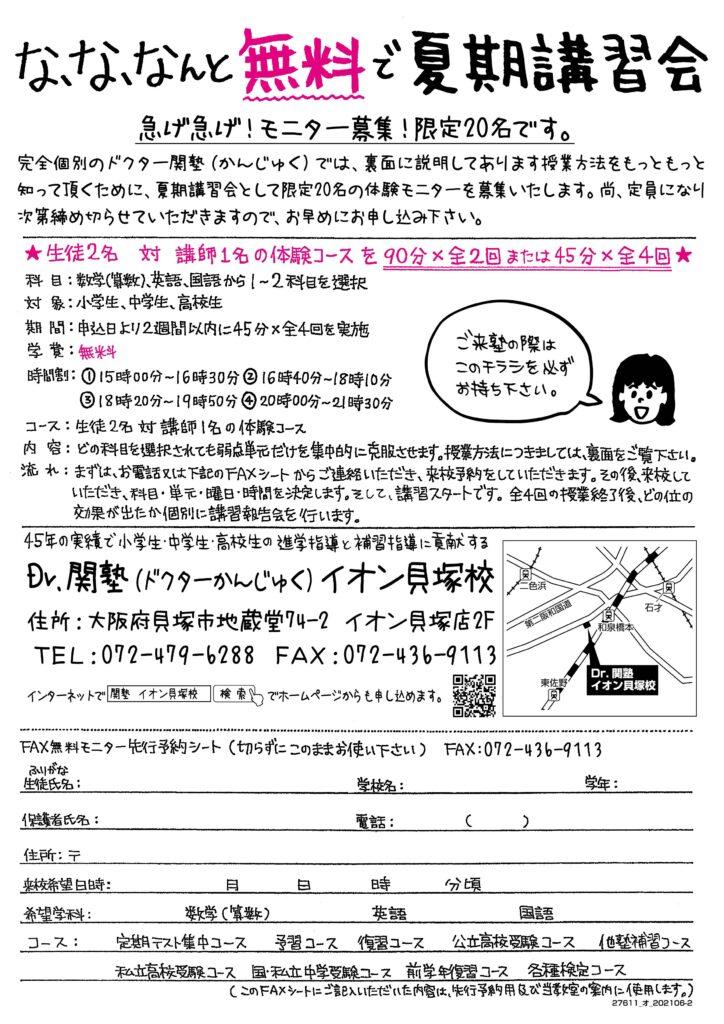 夏期講習 無料体験 チラシ 関塾 表