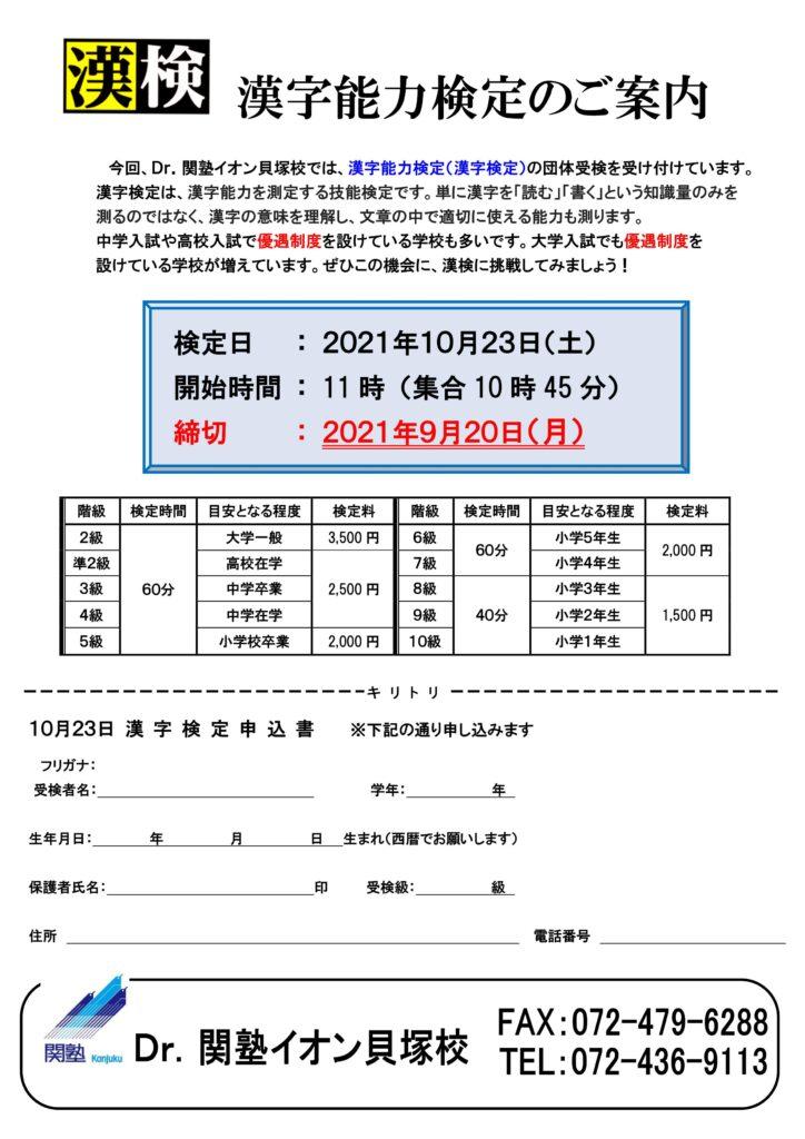 漢検 申込用紙 10月23日