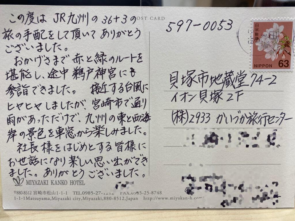 九州旅行 お礼状 かいづか 旅行センター