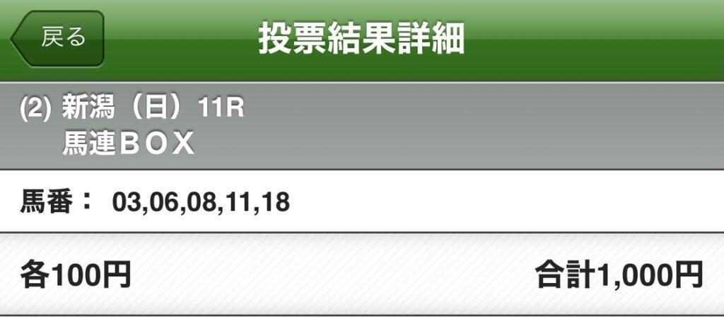 JRA 新潟競馬場 関屋記念 馬連