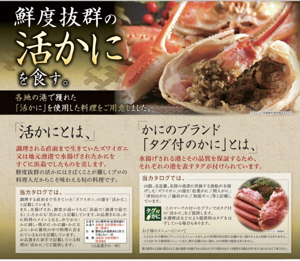 JTB パンフレット 活カニ ブランドガニ チラシ