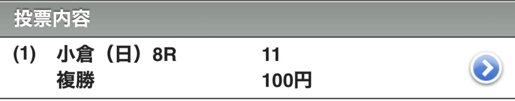 小倉競馬場 複勝 8レース