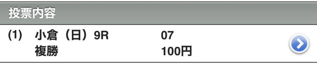 小倉競馬場 複勝 9レース