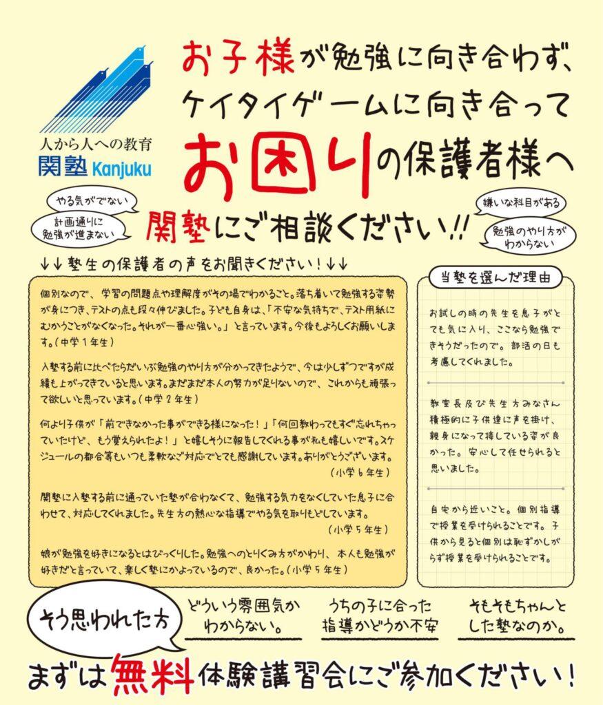関塾 チラシ お悩み 解決 体験授業