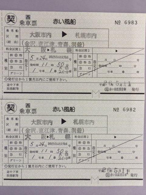 大阪 旅行会社 堺 貝塚 トワイライトエクスプレス JR スイート 塾 個別指導塾
