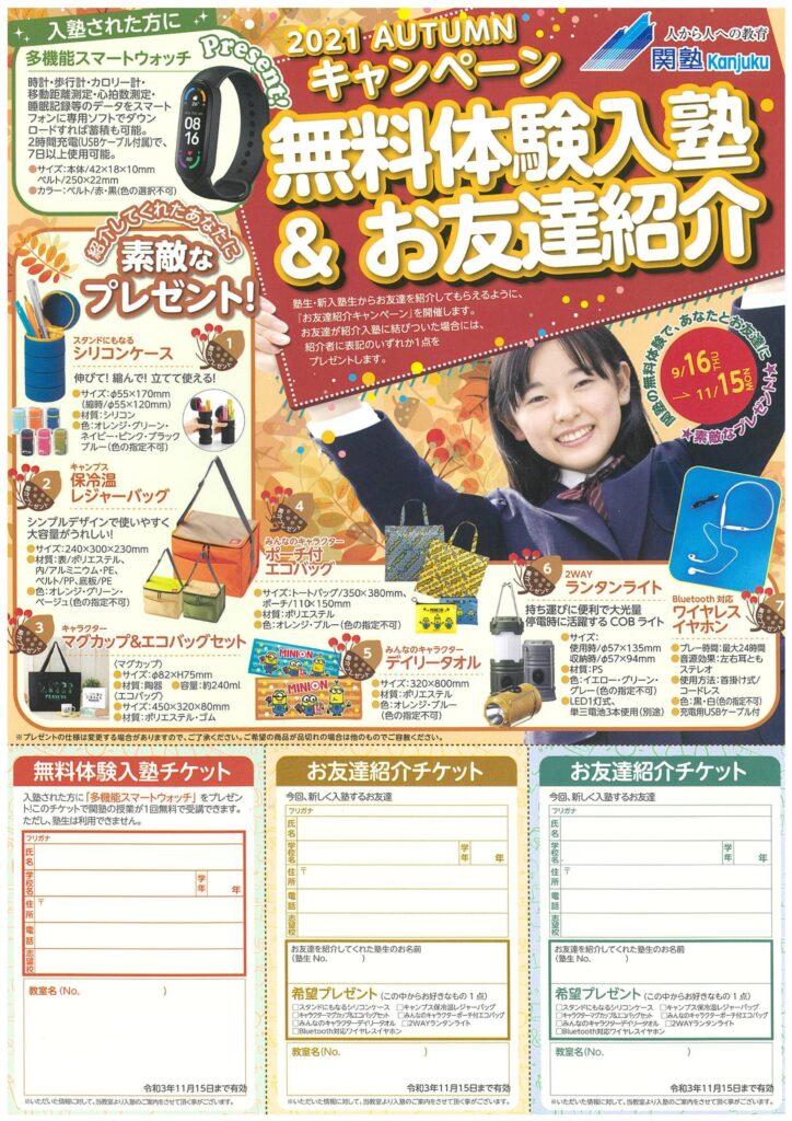 大阪 旅行会社 堺 貝塚 塾 個別指導塾