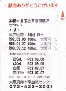 献血カード 大阪 献血