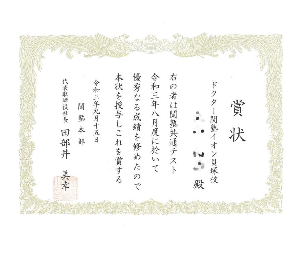 大阪 旅行会社 ブログ 堺 貝塚 関塾 共通テスト 全国1位 賞状
