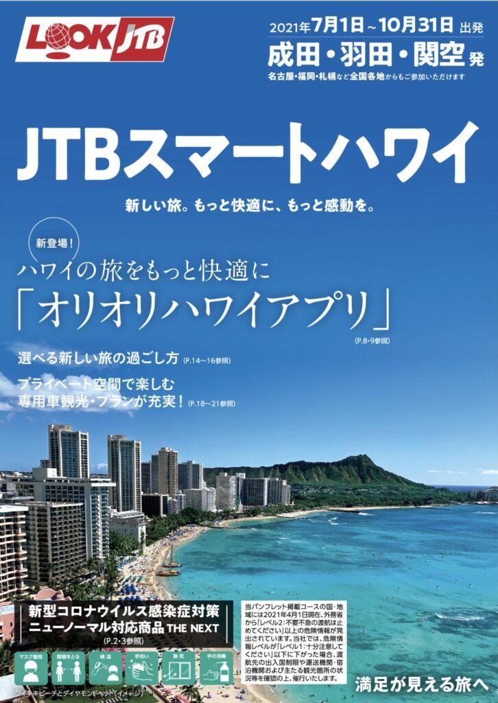 大阪 旅行会社 堺 貝塚 塾 ハワイ 旅行 国内旅行 海外旅行